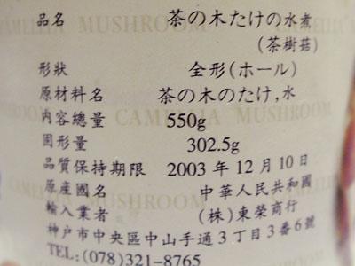 0203chanoki02.jpg