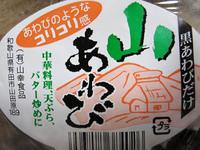 0411awabi02.jpg